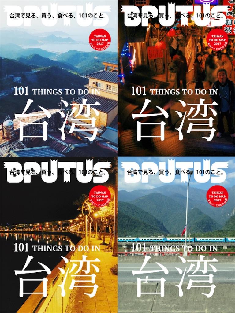 BRUTUS(ブルータス)の表紙が台湾で話題に。批判だけで終わらない彼らの姿から今思うこと。