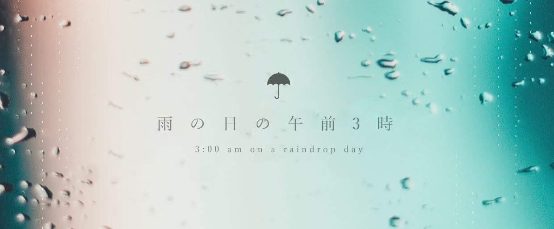 静かでやさしい時間が流れる場所に。共同note「雨の日の午前3時」はじまります。