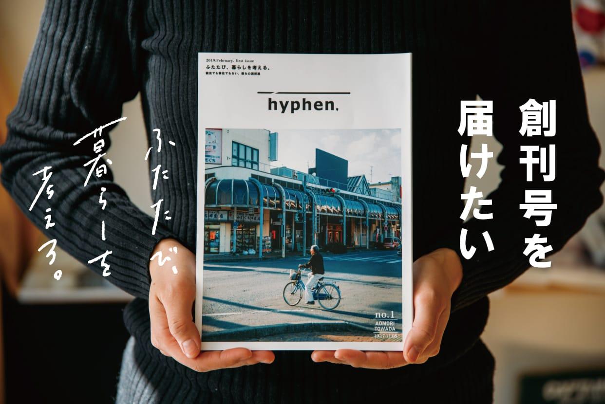 「【ふたたび、暮らしを考える】hyphen,の創刊号を届けたい!」のクラウドファンディングが始まりました!#これからの雑誌づくり