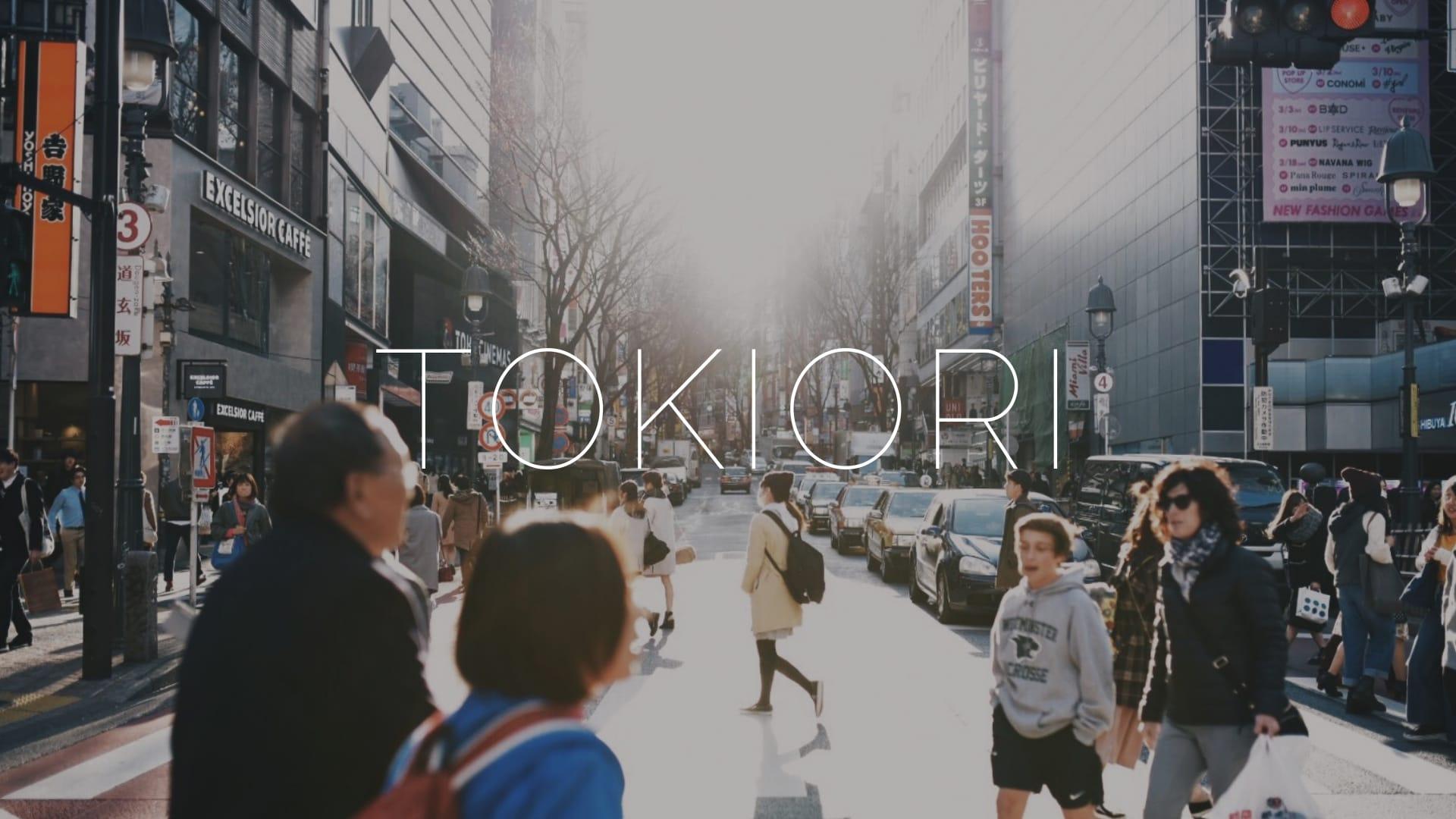 旅行と生活にまつわる個人メディア「TOKIORI」をはじめます。